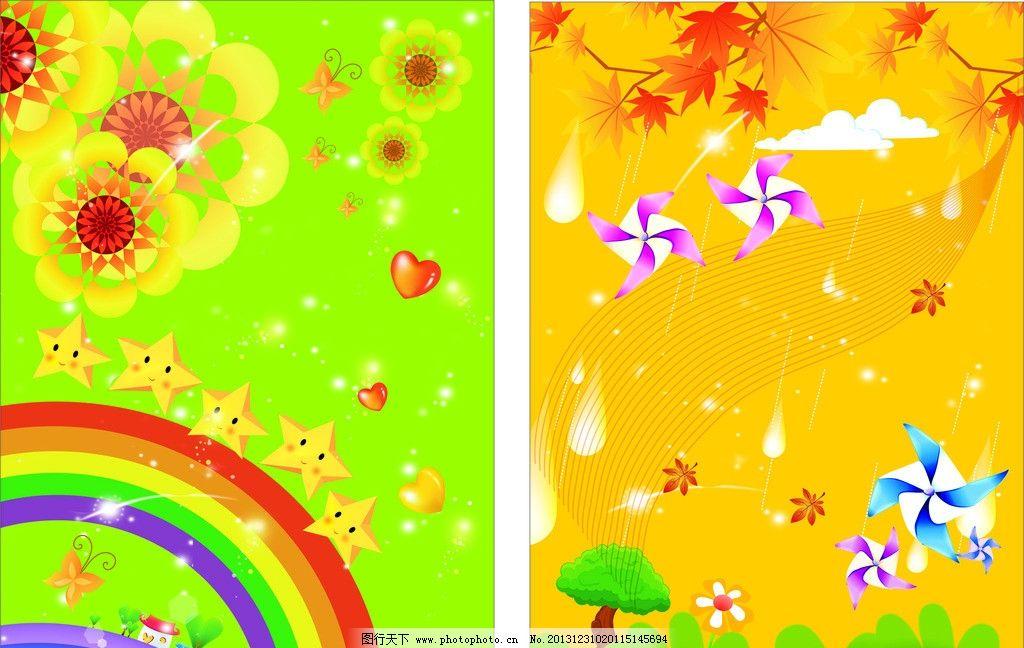 卡通背景 可爱背景 美丽的花朵 绚丽的爱心 可爱的星星 美丽的彩虹