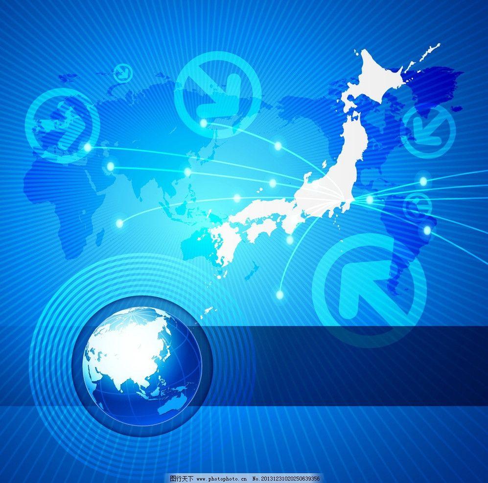 科技背景 抽象背景 箭头 地球 蓝色 交错 叠加 抽象 创意 创想 画册