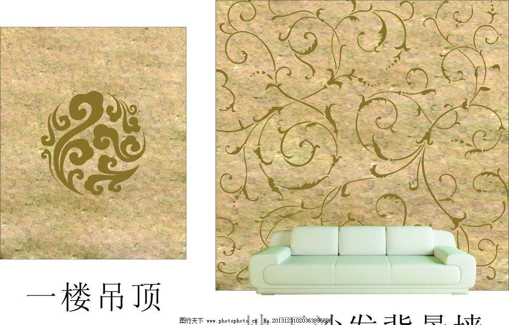 硅藻泥背景墙 硅藻泥吊顶 沙发背景墙 祥云 花纹 欧式花纹 底纹 花纹