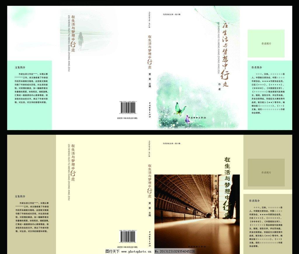 书籍装帧 封面设计 封皮设计 画册设计 封底设计 书脊设计 书籍效果图
