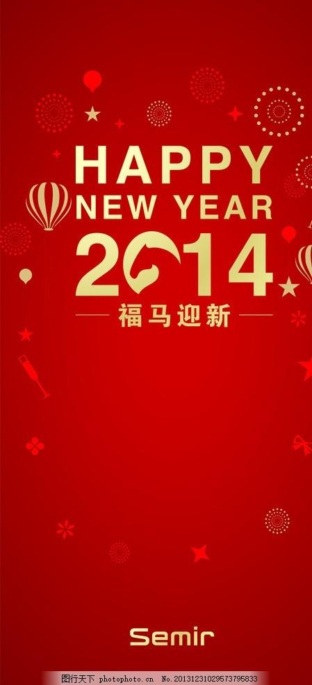 森马新年活动海报图片