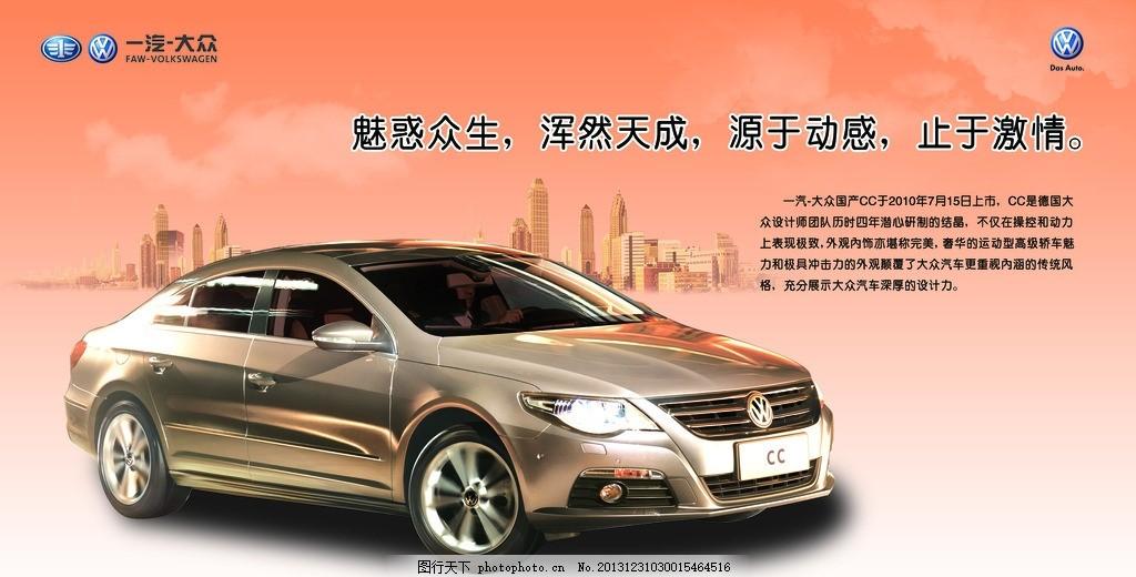 大众汽车广告 大众汽车海报 高楼 大众标志 大众户外广告 促销海报
