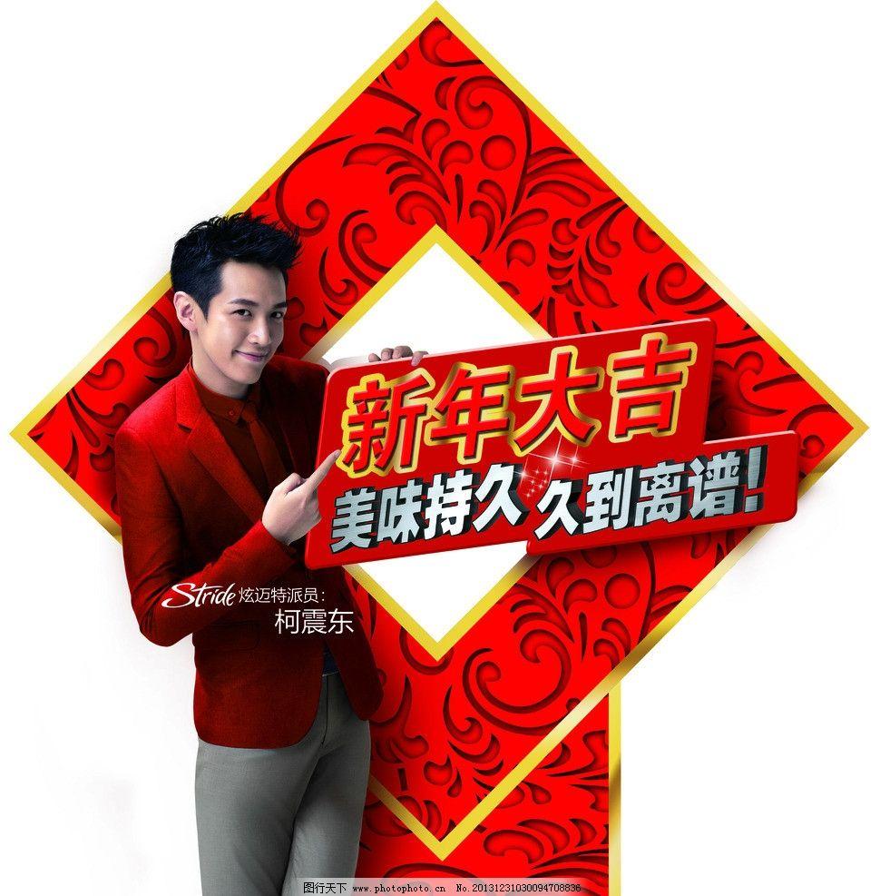 炫迈 品牌 宣传 展架设计 柯震东 新年大吉 人物展板 无糖口香糖