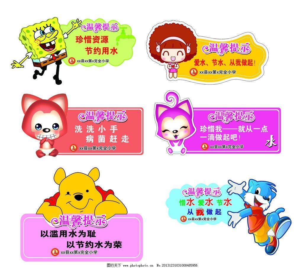 提示牌 幼儿 可爱 可爱卡通 卡通提示语 卡通动物 卡通温馨提示 卡通