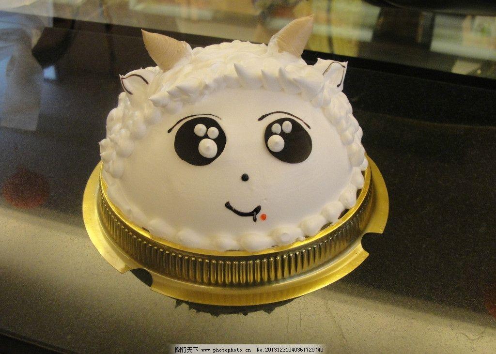 蛋糕 白色 奶油 羊 奶油蛋糕 西餐美食 餐饮美食 摄影 72dpi jpg