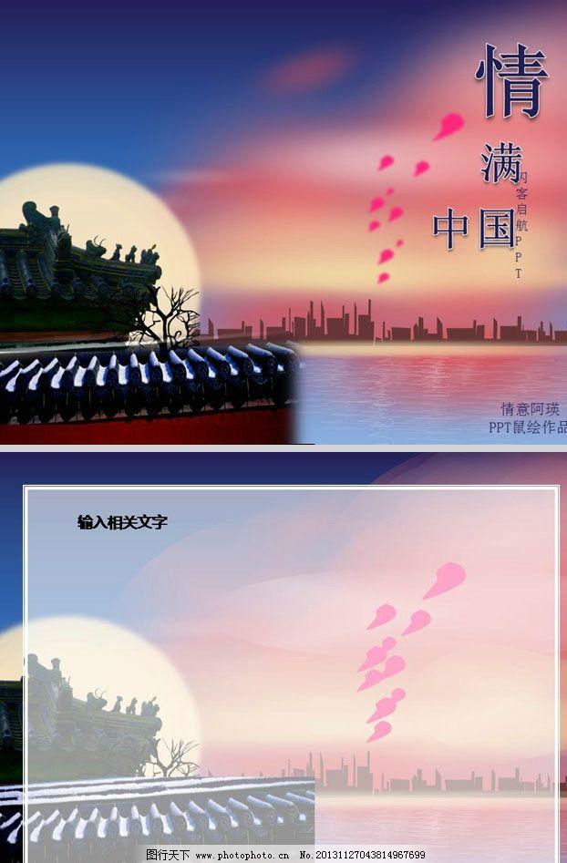 情满中国ppt,中国风,设计,复古,温馨,鼠绘,中秋节