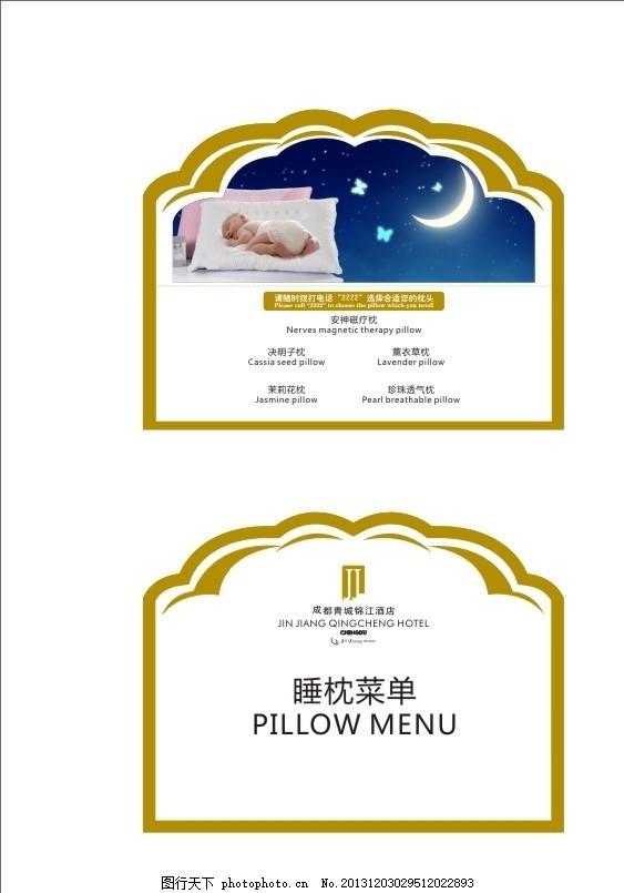 五星级酒店枕头菜单,枕头清单,枕头选择单,睡枕菜单,广告设计,矢量,CDR